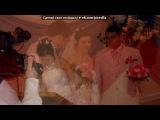 «ФОТКИ СО СВАДЬБЫ СВЕТКИ И МАТВЕЯ» под музыку Инфинити - Ты мой герой (original) (NEW 2011). Picrolla