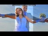 «))» под музыку Лион feat. Алина Гросу - Я хочу что бы весь мир услышал, что мы вместе. И не надо лести, я на своем месте. И мое сердце навсегда в твоем аресте. Это я придумал нас с тобой. Все время вместе и никогда вразнобой. Просто я встретил свою девушку из снов! ♥. Picrolla